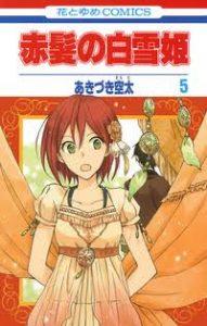 赤髪の白雪姫5巻あらすじ