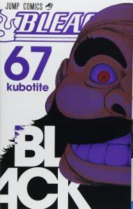 BLEACH67巻あらすじ