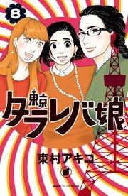 東京タラレバ娘8巻ネタバレ