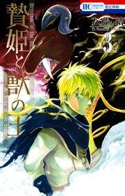 贄姫と獣の王3巻ネタバレ