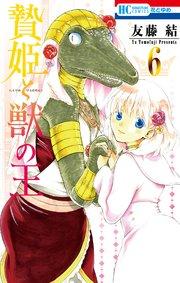 贄姫と獣の王6巻ネタバレ