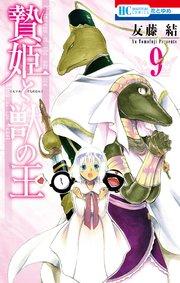 贄姫と獣の王9巻52話ネタバレ