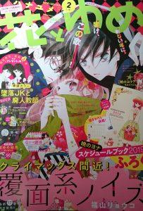花とゆめ2018年2号全話一覧ネタバレ